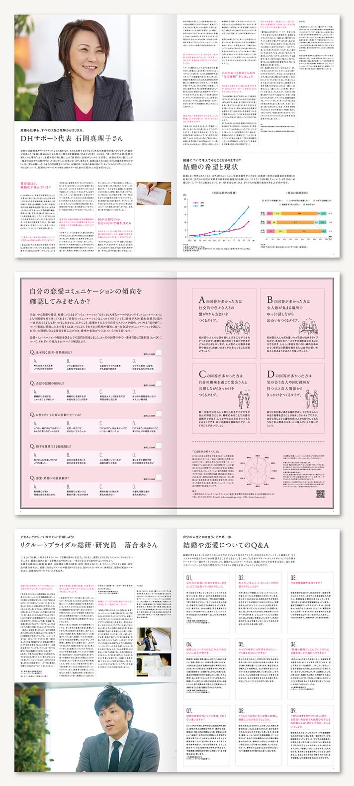 出会い・結婚応援情報誌 BRIDAL タブロイドデザイン