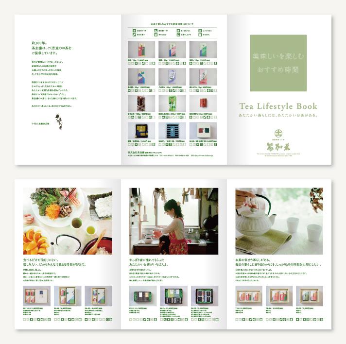 茶加藤 プロモーションツール